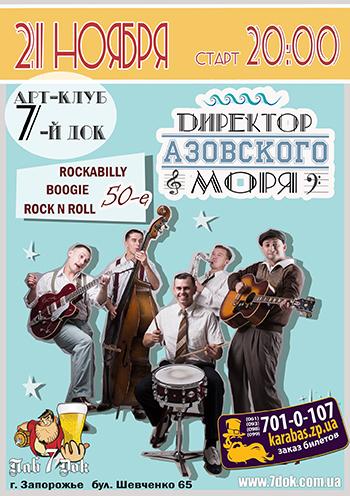 Концерт Директор Азовского моря в Запорожье