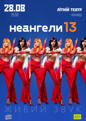 Концерт НЕАНГЕЛИ 13 в Чернівцях