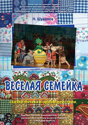 спектакль Веселая семейка в Запорожье