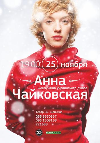 Концерт Анна Чайковская в Сумах