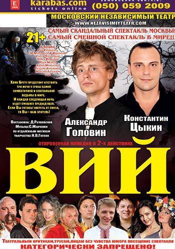 спектакль Спектакль «Вий» в Луганске