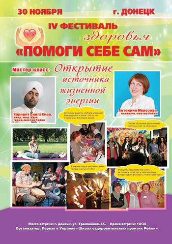 фестиваль IV Фестиваль здоровья «Помоги себе сам» в Донецке