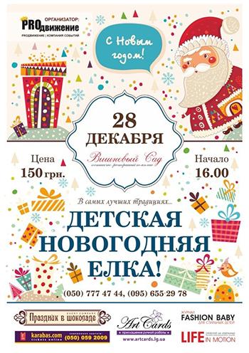 спектакль Новогодняя детская Елка в Вишневому