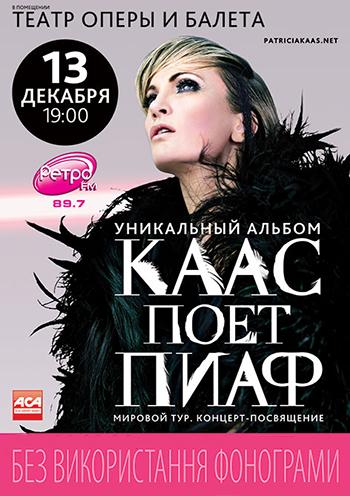 Концерт Патрисия Каас в Днепре (в Днепропетровске)
