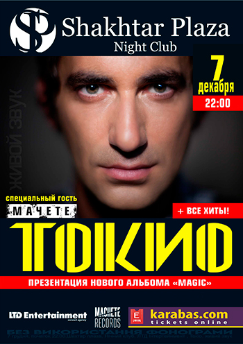 Концерт Tokio в Донецке