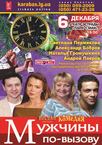 спектакль Мужчины по вызову в Луганске