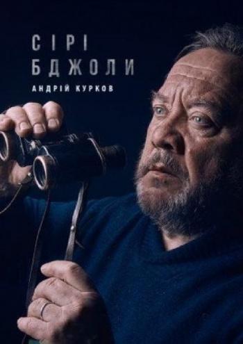 спектакль Сірі бджоли (Театр на Подолі) в Киеве
