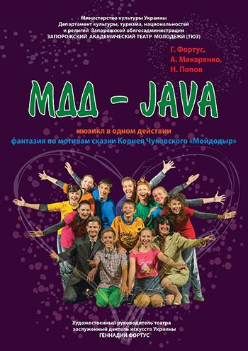 спектакль МДД-Java в Запорожье