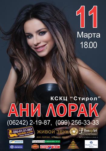 Концерт Ани Лорак в Горловке - 1
