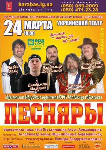 Концерт Песняры в Луганске
