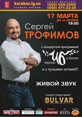Концерт Сергей Трофимов в Луганске