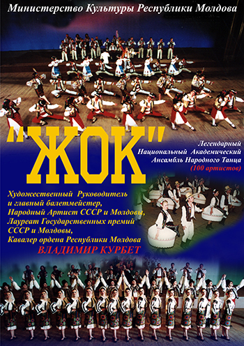 Концерт Ансамбль народного танцю «ЖОК» в Ужгороде