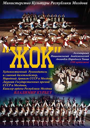 Концерт Ансамбль народного танцю «ЖОК» в Виннице