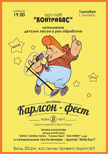 Концерт Карлсон-фест в Луганске
