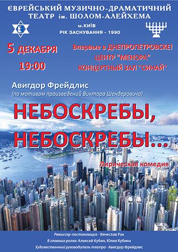 спектакль Небоскребы, небоскребы... в Днепропетровске - 1