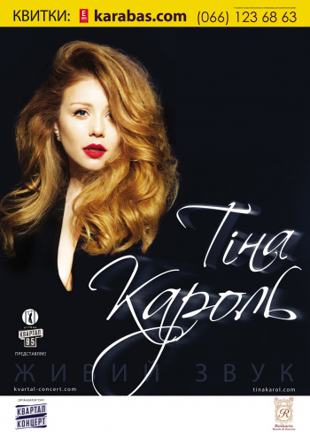 Концерт Тина Кароль в Днепре (в Днепропетровске) - 1