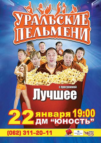 спектакль Уральские Пельмени в Донецке