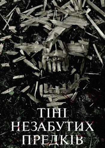 кино Тени незабытых предков в Луганске