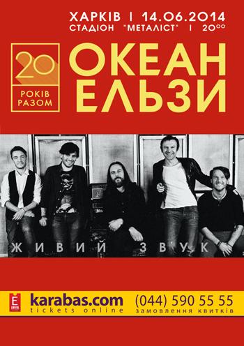 Концерт Океан Ельзи. Світовий тур в Харькове - 1