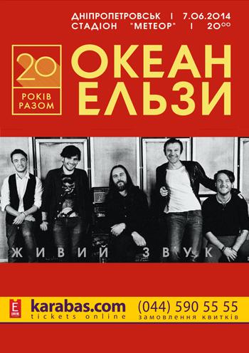Концерт Океан Ельзи. Світовий тур в Днепропетровске - 1