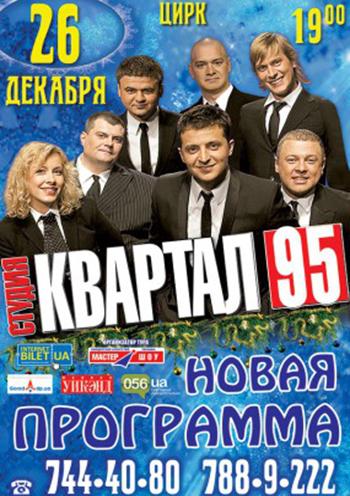 "Концерт Студия ""Квартал-95"" в Днепре (в Днепропетровске) - 1"