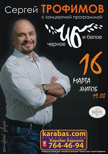 Концерт Сергей Трофимов в Харькове