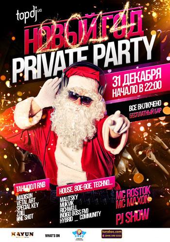 клубы Новый Год Private Party 2014 в Буче