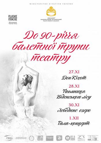 спектакль Гала-концерт в Одессе