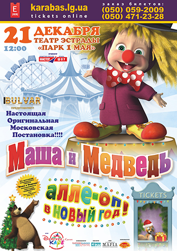 спектакль Маша и Медведь в Луганске