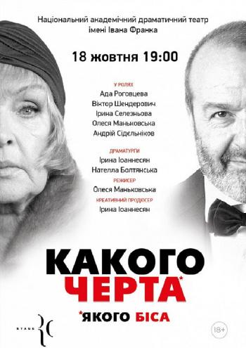 купить билет в театр киев франка