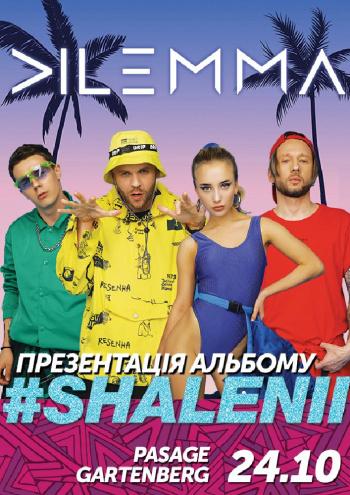 24 жовтня Концерт DILEMMA #SHALENII в Івано-Франківську. Квитки тут