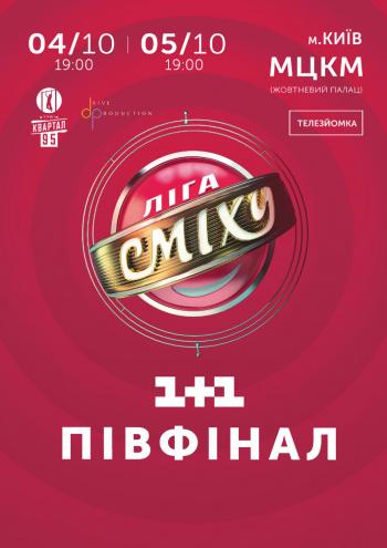 Ліга Сміху / Лига Смеха - 2019 (Kyiv, ICCA (October Palace