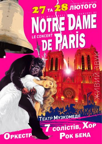 спектакль Notre Dame de Paris Le Concert в Одессе - 1