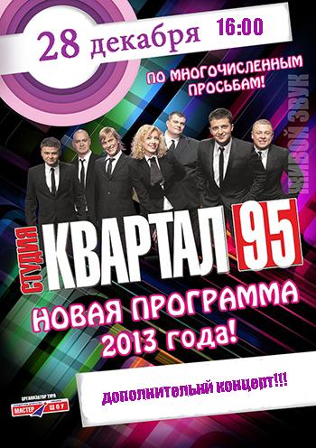 "Концерт Студия ""Квартал-95"" в Черкассах - 1"