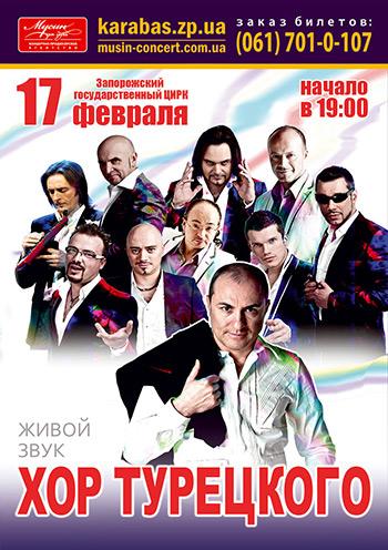 Концерт Хор Турецкого в Запорожье