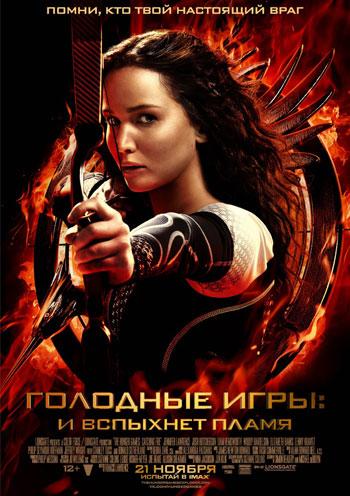 кино Голодные игры: И вспыхнет пламя в Луганске