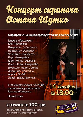 Концерт Концерт скрипичной музыки в исполнении Остапа Шутко в Запорожье