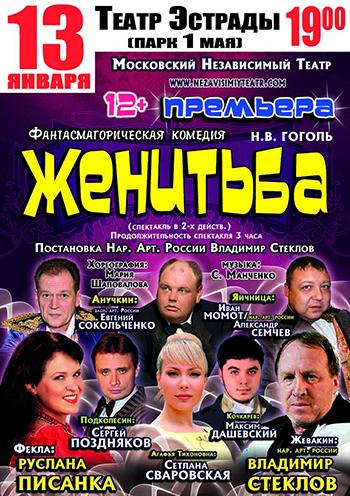 спектакль Женитьба в Луганске