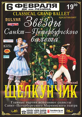 спектакль Щелкунчик в Луганске
