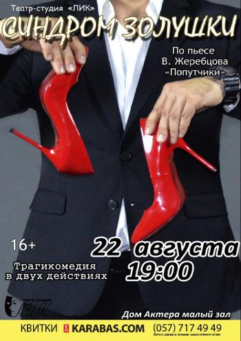 спектакль Синдром Золушки. Театр-Студия «ЛИК» в Харкові