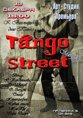 спектакль Tango Street в Запорожье