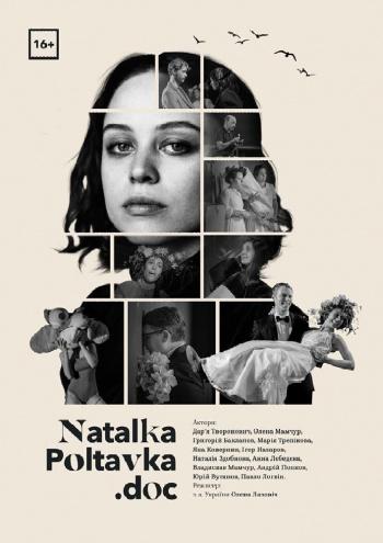 спектакль Наталка Полтавка .doc в Киеве