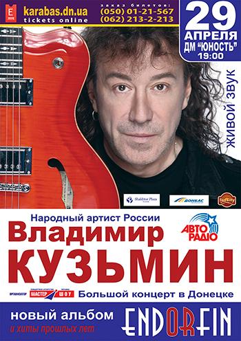 Концерт Владимир Кузьмин в Донецке