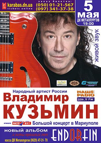 Концерт Владимир Кузьмин в Мариуполе