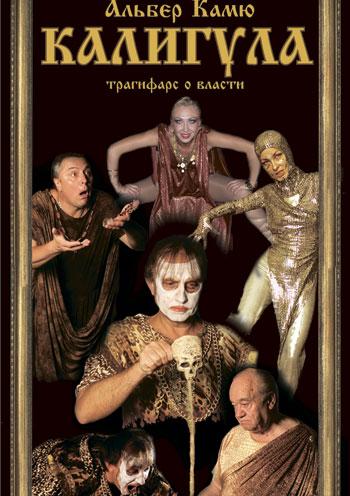 спектакль Калигула в Киеве - 1