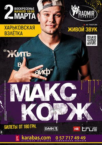 Концерт Макс Корж в Харькове - 1