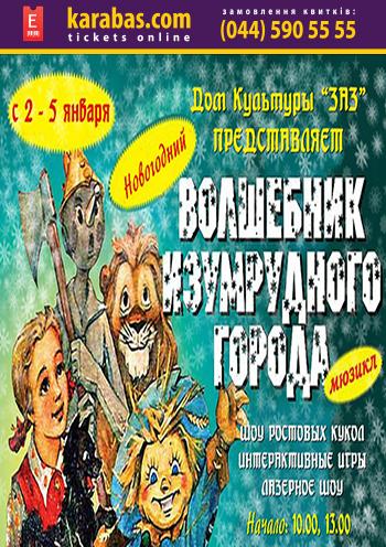 спектакль Волшебник Изумрудного города в Запорожье