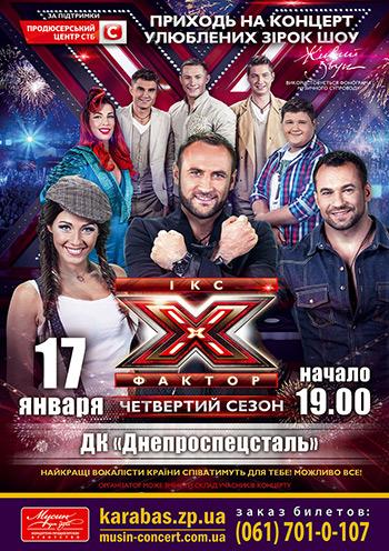Концерт X-фактор в Запорожье