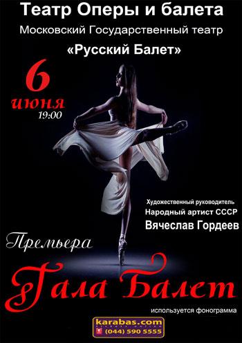 спектакль Гала Балет в Харькове