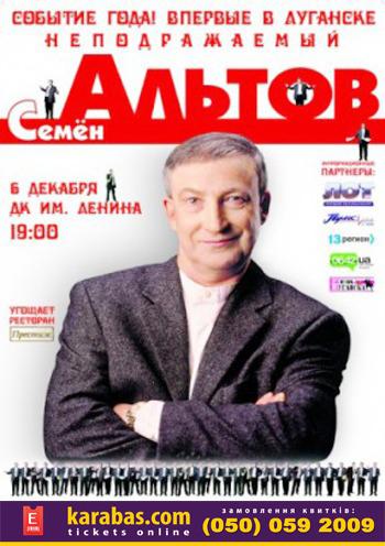 спектакль Семен Альтов в Луганске